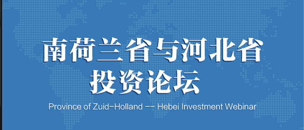 Zuid-Holland and Hebei Investment & Trade Webinar